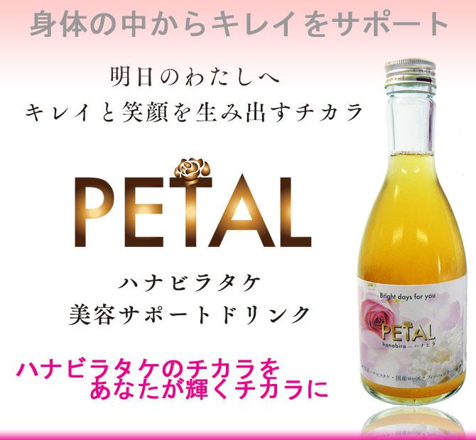 ハナビラタケの美容ドリンク「PETAL」