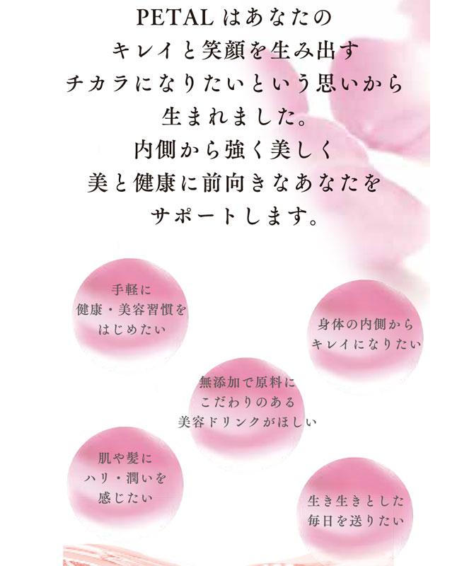 前向きに健康的でキレイにいるためにハナビラタケ美容ドリンクをご利用ください