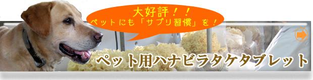 ペット用ハナビラタケ100%タブレット