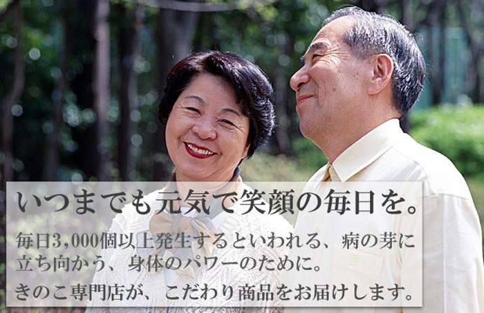 ハナビラタケ、舞茸、ヤマブシタケ、レイシなどのきのこのチカラであなたをサポート!